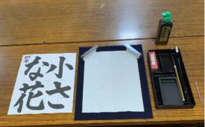 書道教室で使う道具1