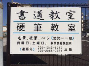 萩原教室の看板
